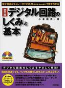 デジタル回路の「しくみ」と「基本」 電子回路シミュレータTINA 9(日本語・Book版Ⅴ)で見てわかる 改訂版