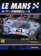 ル・マン24時間耐久レース 栄光の時代'70〜79