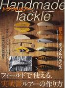 トラウトルアーHandmade & Tackle 実戦派ルアーの作り方/最先端のタックルバランス