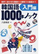 韓国語1000本ノック 入門編 相手に合わせた敬語から旅先での会話まで