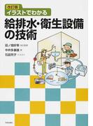 イラストでわかる給排水・衛生設備の技術 改訂版