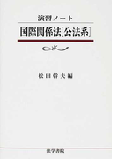 国際関係法〈公法系〉 (演習ノート)