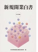 新規開業白書 2012年版
