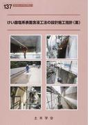 けい酸塩系表面含浸工法の設計施工指針〈案〉