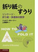 折り紙のすうり リンケージ・折り紙・多面体の数学