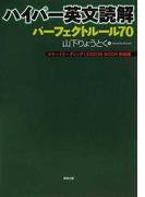 ハイパー英文読解パーフェクトルール70 スマートリーディングLESSON BOOK姉妹編