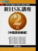 新HSK講座2級 中国語初級編 (東進ブックス)