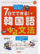 7日でできる!韓国語ゆる文法