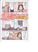 荒くれネバーランド(バーズコミックスデラックス) 2巻セット