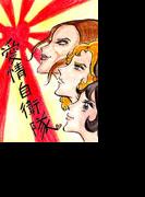 愛情自衛隊(1)