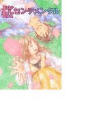 桜センチメンタル(2)