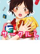 サークルL(1)(全力コミック)