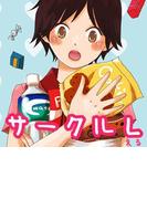 サークルL(4)(全力コミック)