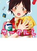 サークルL(5)(全力コミック)