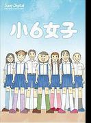 小6女子(9)(全力コミック)