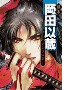 幕末 岡田以蔵アンソロジー(8)(全力コミック)