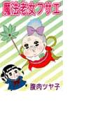 魔法老女フサエ(1)(全力コミック)