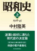 昭和史(上)