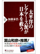 太平洋のレアアース泥が日本を救う(PHP新書)