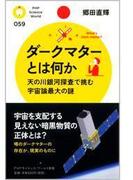 ダークマターとは何か(PHPサイエンス・ワールド新書)