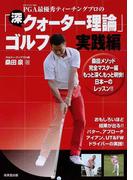 PGA最優秀ティーチングプロの「深・クォーター理論」ゴルフ実践編