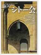 シトー会 (「知の再発見」双書)