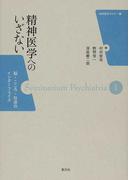 精神医学へのいざない 脳・こころ・社会のインターフェイス (精神医学セミナー)