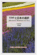 TPPと日本の選択 「投資立国」化と「歴史的円高」の中で考える