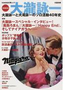 大瀧詠一 大瀧詠一と大滝詠一のソロ活動40年史 増補新版 (KAWADE夢ムック)