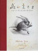 鳥の王さま ショーン・タンのスケッチブック