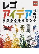 レゴアイデアブック なんでもつくれる!