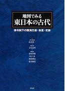 地図でみる東日本の古代 律令制下の陸海交通・条里・史跡