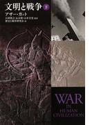 文明と戦争 下