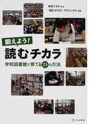 鍛えよう!読むチカラ 学校図書館で育てる25の方法
