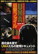 UMA目撃ファイル 完全版 (Bamboo Mystery Book)