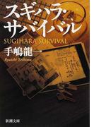 スギハラ・サバイバル (新潮文庫)(新潮文庫)