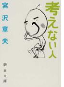 考えない人 (新潮文庫)(新潮文庫)