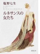 ルネサンスの女たち (新潮文庫)(新潮文庫)