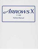 ARROWS X F−10D Perfect Manual