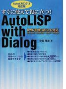 すぐに使えて役に立つ!AutoLISP with Dialog AutoCAD開発の標準教科書