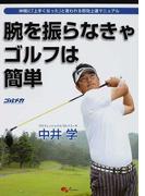 腕を振らなきゃゴルフは簡単 仲間に「上手くなった」と言われる即効上達マニュアル