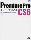 Premiere Pro CS6スーパーリファレンス for Windows & Macintosh