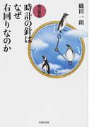 時計の針はなぜ右回りなのか 改訂新版 (草思社文庫)(草思社文庫)