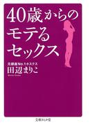 40歳からのモテるセックス (文庫ぎんが堂)(文庫ぎんが堂)