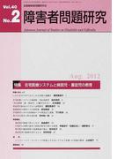 障害者問題研究 Vol.40No.2 特集在宅医療システムと病弱児・重症児の教育