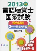 言語聴覚士国家試験過去問題3年間の解答と解説 2013年版