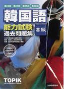 韓国語能力試験〈高級〉過去問題集 第23回+第24回+第25回+第26回