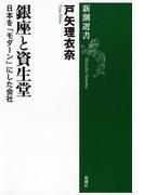銀座と資生堂―日本を「モダーン」にした会社―(新潮選書)(新潮選書)