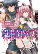 はぐれ勇者の鬼畜美学(1)(ダンガン・コミックス)