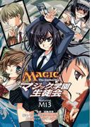 マジック:ザ・ギャザリング マジック学園生徒会(電撃コミックス)
